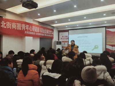 杨家花园社区开展青年社工销售心理讲座