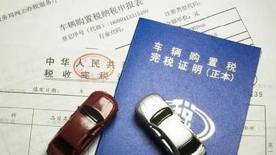 车辆购置税法公布:税率为10% 5种车辆免征购置税
