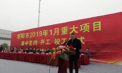 """总投资188.5亿元!枣阳市举行2019年1月重大项目""""三集中""""活动"""