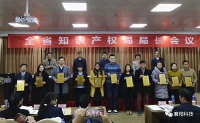 全省知识产权局局长会议召开 去年襄阳专利申请量居全省第三