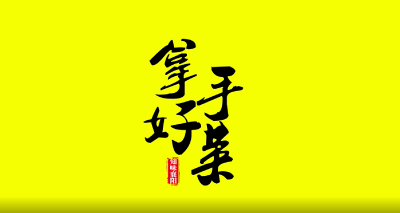 20190119拿手好菜 香煎胖鱼头.mp4