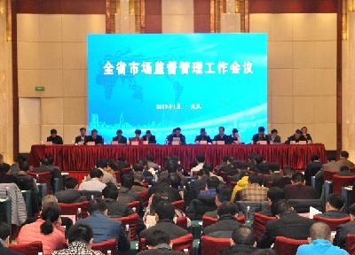襄阳市知识产权局参加全省市场监管工作会议
