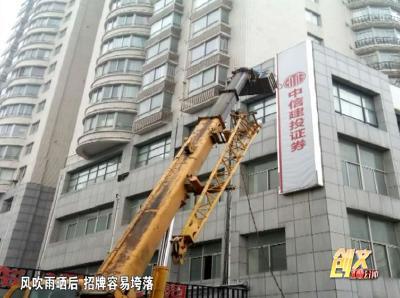 樊城城管拆除违规广告牌引来市民连连点赞!