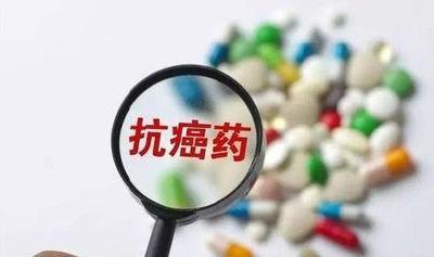 35种抗癌药纳入医保报销目录 四家医院可鉴定 最快次日可报销