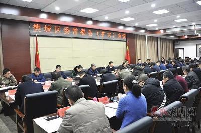 樊城:以强烈的政治担当不折不扣完成省委巡视整改任务