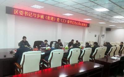 襄城:做到五个强化 开创高质量发展新局面