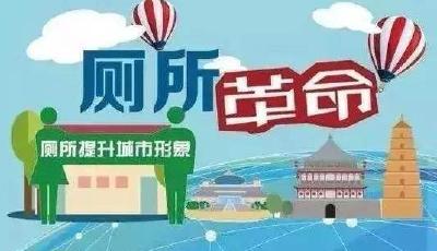 襄城区召开2018年厕所革命建设工程验收动员会