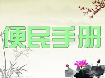 2019襄阳春节便民手册