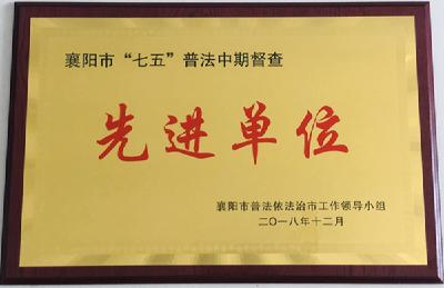 """学校获评襄阳市""""七五""""普法中期督查先进单位"""