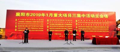 """总投资596.69亿元!襄阳市举行2019年1月份 重大项目""""三集中""""活动"""