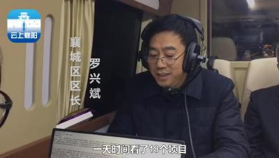 """【襄视频】项目拉练""""比""""起来  襄城东津看一看"""