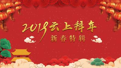 湖北新华欣酒业祝襄阳人民新春快乐