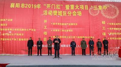 开门红!樊城区12个项目集中开工、竣工和签约
