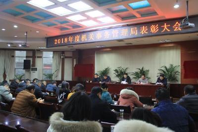 襄城区表彰公务司勤类先进个人