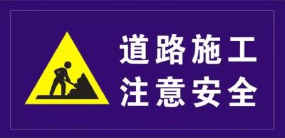 关于公交专用道项目(邓城大道与汉江北路交叉口)施工的通告