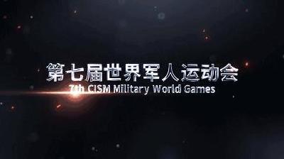 看完这则消息,你就会知道,2019武汉军运会到底有多牛!