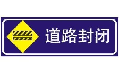 关于八一军招门前道路(民主桥-环城南路)施工期间交通管理的通告