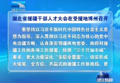 湖北省援疆干部人才大会在受援地博州召开