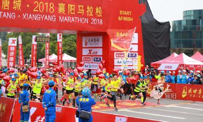 2018襄阳马拉松获评2018中国田径协会银牌赛事