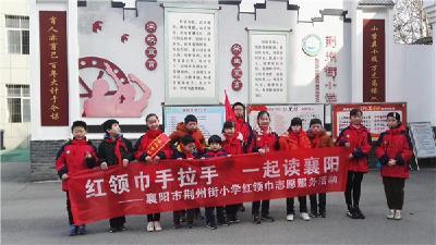 """襄阳""""红领巾""""志愿者带福利院孩子畅游古城"""