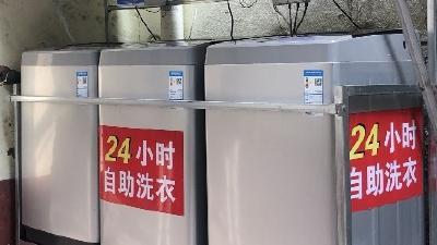 共享洗衣机投放社区 你怎么看?