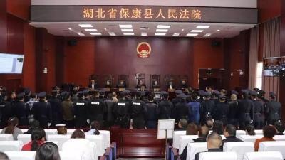 保康法院公开宣判一起涉恶案件,16人获刑,最高刑期8年!