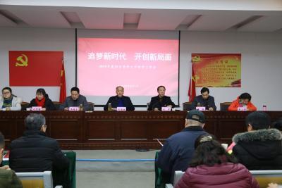 襄阳市老年大学召开2019年开学典礼暨教师教学工作会议