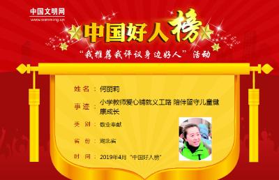 4月中国好人榜今日发布!恭喜襄阳再添一名中国好人