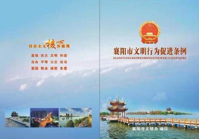 市教育局关于《襄阳市文明行为促进条例》学习宣传活动工作部署