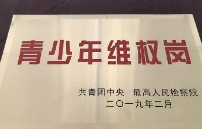 """喜报!樊城区检察院荣获全国""""青少年维权岗""""称号"""