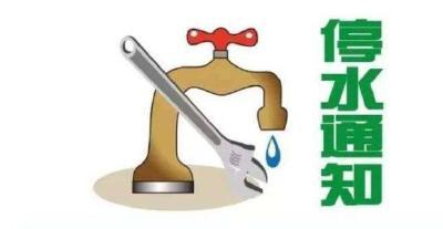 4月3日,襄阳这些地方将停水24小时!