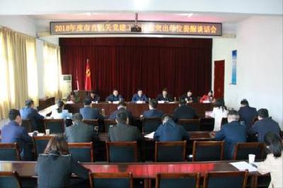 5个市直单位被市直机关工委集体提醒谈话