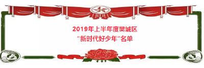 """这些学生获评2019年上半年度樊城区""""新时代好少年""""!"""