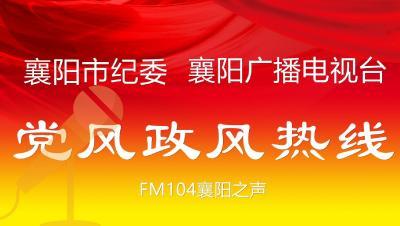 5月29日党风政风热线上线单位:襄阳中环水务有限公司