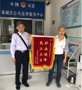 法律援助农民工讨薪成功  送律师锦旗表感谢