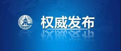 全文来了!《关于中美经贸磋商的中方立场》白皮书