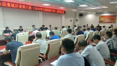六届襄城区委第八轮巡察工作启动