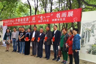 翰墨写初心·丹青颂党恩——襄阳社区教育学院举办书画展