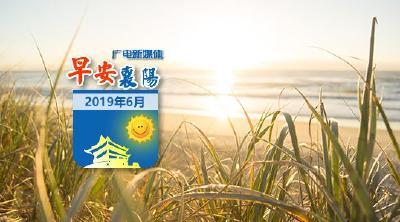 6月19日 早安·襄阳 |环岘山绿道即将开建 全长36.5公里 串联多个景区!
