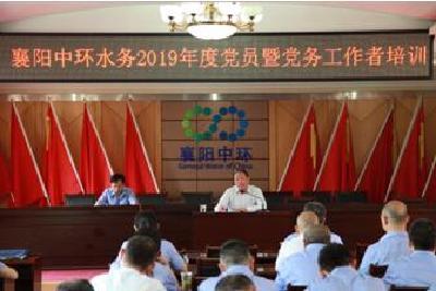 襄阳中环水务有限公司党委开展
