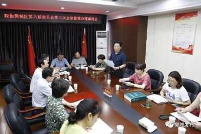 """""""三个转变""""促更好履职——樊城区政协全面提升提案工作质量纪实"""