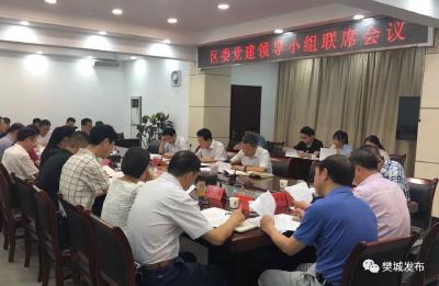 樊城区委党建工作领导小组联席会议召开
