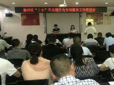"""襄州区召开""""十小""""不文明行为专项整治工作推进会"""