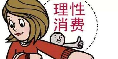 """""""618""""促销狂欢即将开启 湖北省消委发警示:摸清""""套路"""" 理性购物"""