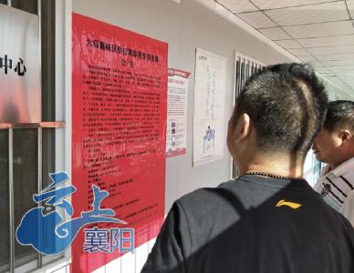"""襄城:亮剑""""黑恶势力"""" 宣传发动促巡察成效"""