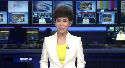 襄阳新闻 2019-08-10