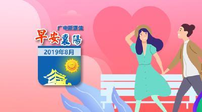 8月7日 早安·襄阳 | 襄阳通报19起违规违纪典型案例!多名干部被查处!