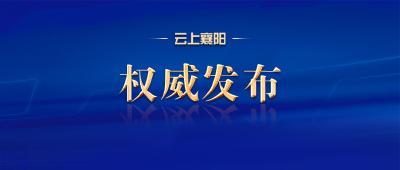 9月1日正式实施!襄阳市公安局发布公告