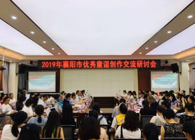 【践行社会主义核心价值观】襄阳市优秀童谣创作交流研讨会举行