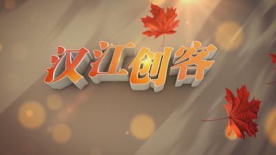 汉江创客 2019-08-11